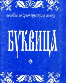 """""""Буквица. Пособие по древнерусскому языку"""" /мяг/"""
