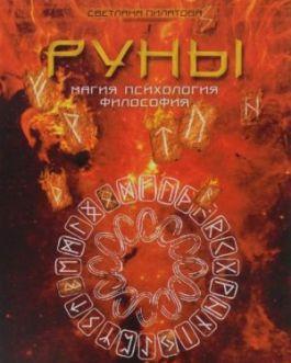 """Пилатова С. """"Руны: Магия. Психология. Философия"""" /мяг/"""