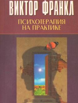 "Франкл В. ""Психотерапия на практике"" /мяг/"