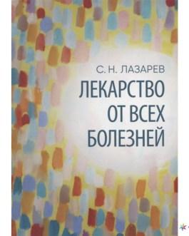 "Лазарев С. ""Лекарство от всех болезней"" /мяг/"