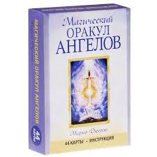 Магический оракул Ангелов /44карты+инструкция/ Марио Дюгвэй