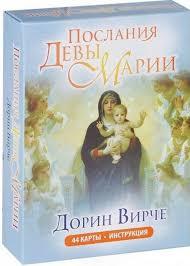 Послания Девы Марии /44карты+инструкция/ Вирче