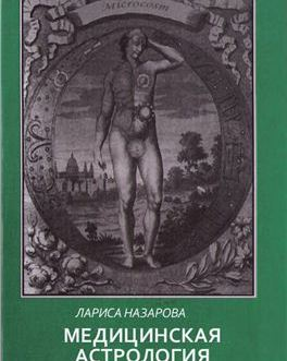 "Назарова Л. ""Медицинская астрология"" /мяг/"