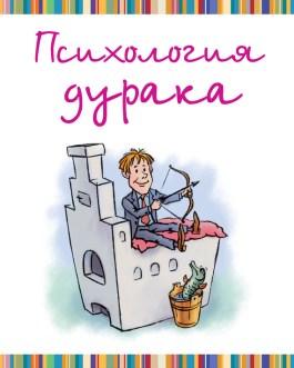 """Норбеков М. """"Психология дурака"""" /мяг/"""