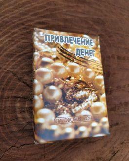 Привлечение денег конусы 10 шт.025
