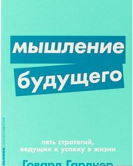 """Гарднер Г. """"Мышление будущего. Пять стратегий, ведущих к успеху в жизни""""/мяг/мал/"""