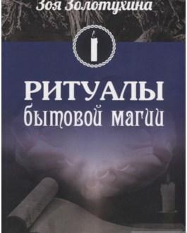 "Золотухина З. ""Ритуалы бытовой магии"" /мяг/"
