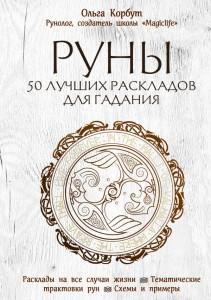 """Корбут О. """"Руны. 50 лучших раскладов для гадания"""" /мяг/"""