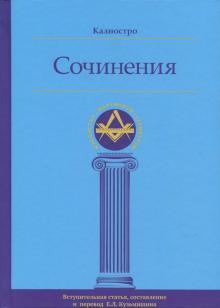 """Кузьмишин Е.Л. """"Калиостро. Сочинения"""" /тв/"""