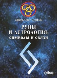 """Синько О. """"Руны и астрология. Символы и связи"""" /мяг/"""