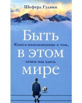 """Гудвин Шеферд """"Быть в этом мире: Книга-напоминание о том, зачем мы здесь"""" /мяг/"""