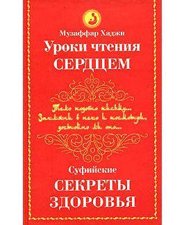 """Усманов Музаффар Хаджи """"Суфийские секреты здоровья"""" /мяг/"""