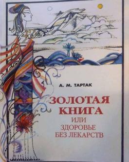 """Тартак А. """"Золотая книга, или Здоровье без лекарств"""" /мяг/"""