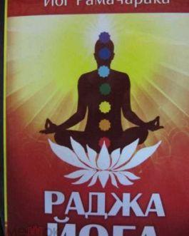 """Рамачарака """"Раджа-йога. Учение йогов о психическом мире человека"""" /мяг/"""