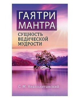 """Неаполитанский """"Гаятри-мантра – сущность ведической мудрости"""" /мяг/"""