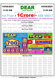 Lottery Sambad 11:55 am 26/03/2021 Morning Sikkim State Lottery Result Pdf DownloadLottery Sambad 11:55 am 10/04/2021 Morning Sikkim State Lottery Result Pdf Download