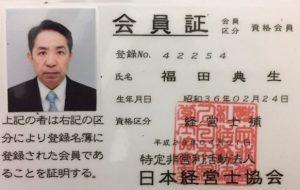 日本経営士協会 経営士補