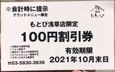もとび浅草店限定100円割引券