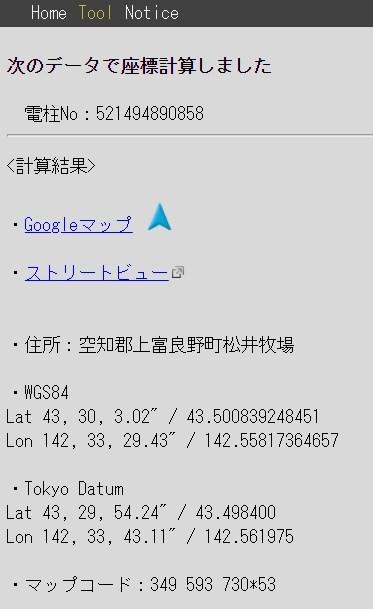 電柱番号座標計算結果表示