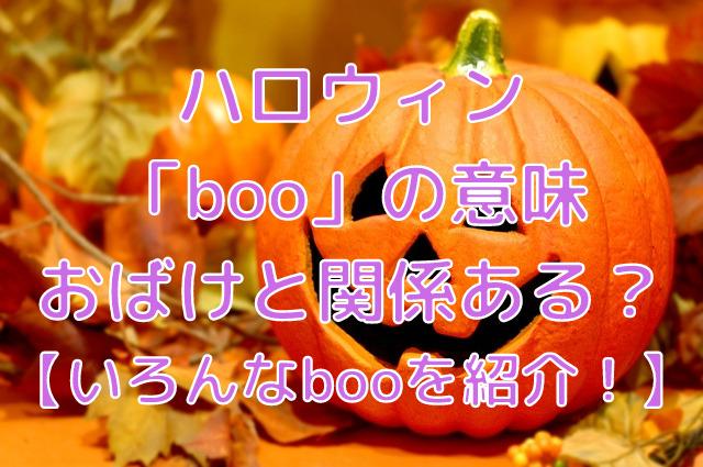 booの意味は「おばけ」と関係ある?ハロウィンの「boo」とは?【いろんなbooを紹介!】