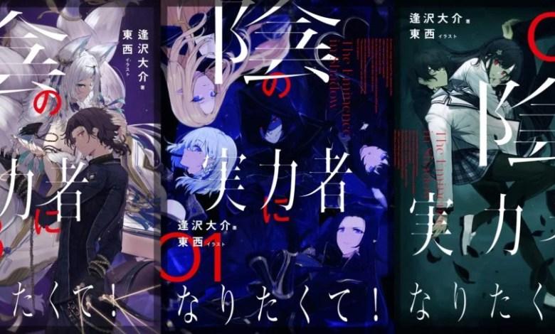 Kage no Jitsuryokusha ni Naritakute! Capas da Light Novels