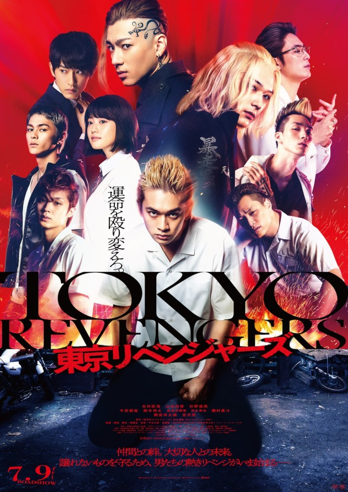 Tokyo Revengers - Poster Oficial