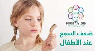 ضعف السمع عند الأطفال