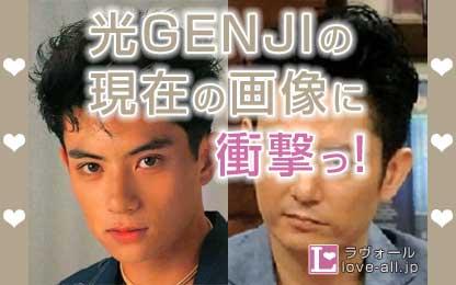 現在 光 genji