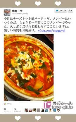 高橋一生 トマト鍋