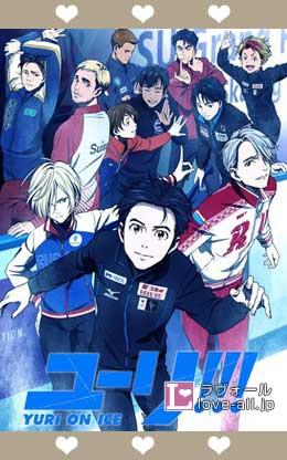 ユーリ!!!ON ICE