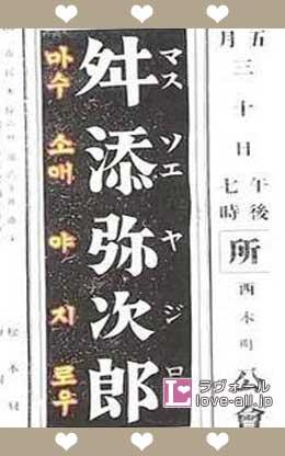 舛添要一 父親 舛添彌次郎 選挙 出馬 ビラ