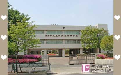 東京都立荒川商業高等学校