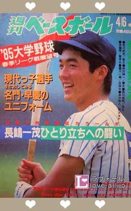 長嶋一茂 野球