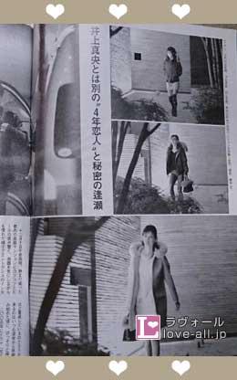松本潤 葵つかさ 週刊文春