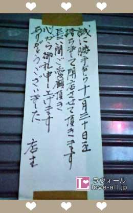 辰吉丈一郎 喫茶店 閉店