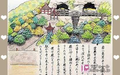 関口知宏 イラスト