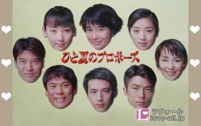 保阪尚希 高岡早紀 ひと夏のプロポーズ