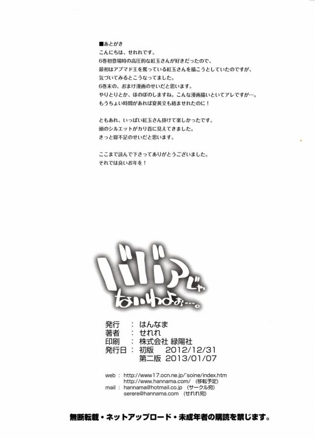 21lovesukebe16080256