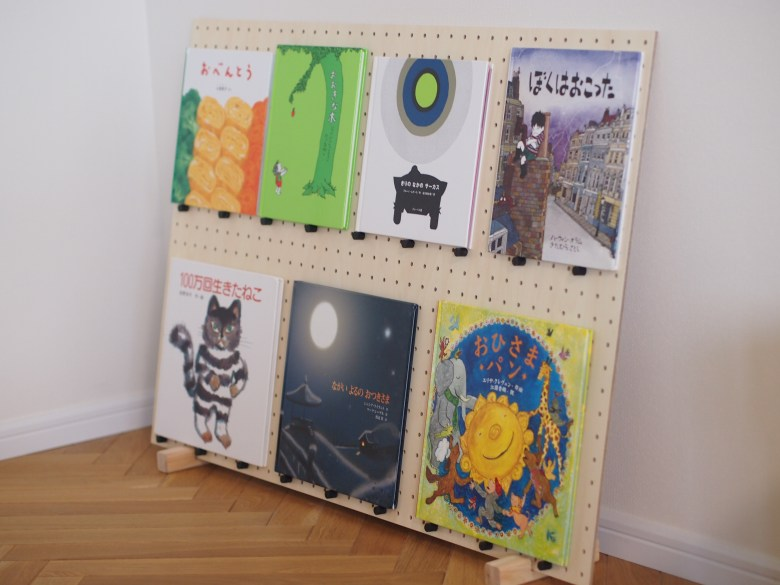 頭の良い子の本棚 絵本 おしゃれ ディスプレイ DIY 簡単 安く 手軽 頭の良くなる 有孔ボード