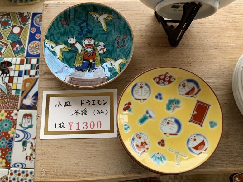 九谷焼 和食器 おしゃれ 北欧風 シンプル デザイン 陶器 かっこいい we love design