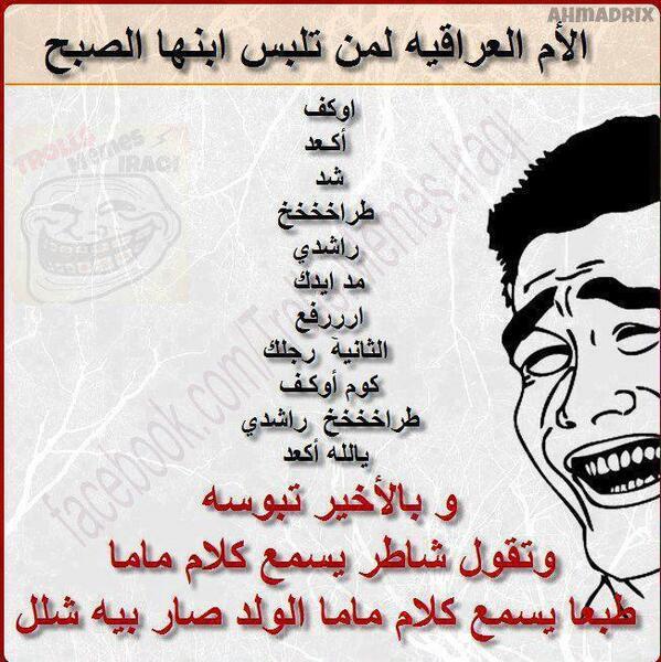 كلمات عراقية مضحكة عبارات تبتسم عند قرائتها صور حب