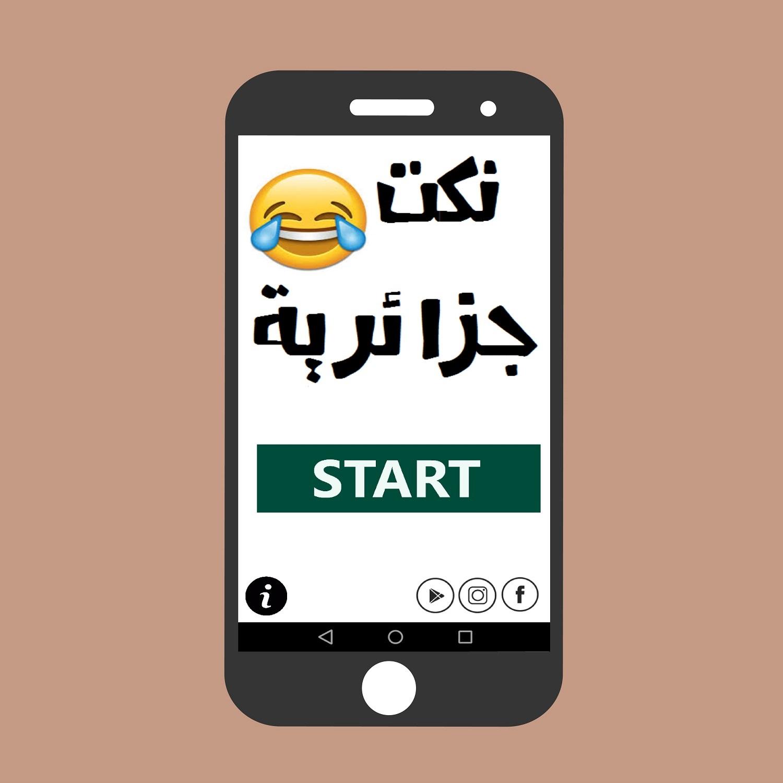 نكت جزائرية مضحكة 2020 النكت الجزائرية بالصور اضحك من القلب مع