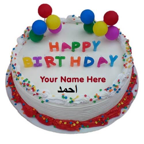 تورتة اعياد ميلاد 2019 مكتوب عليها احمد اجمل تورت عيد