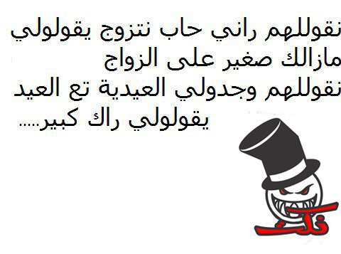 The نكت جزائرية مضحكة عن الحب فيس بوك Mun New York