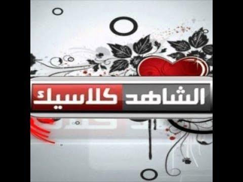 تردد قناة الشاهد احدث تردد لقناة شاهد صور حب