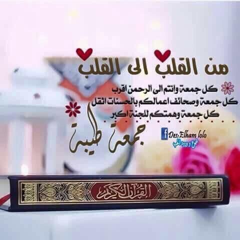 جمعة مباركة حبيبي كلمات عن يوم الجمعة صور حب