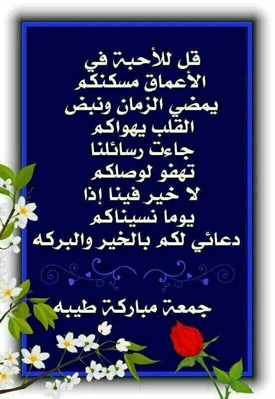 صورة أجمل صباح وجمعه مباركة مع الورود والفراشات الرقيقه صورة