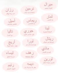اسماء جميلة للبنات للفيس بوك بالفرنسية اروع اسماء بنات