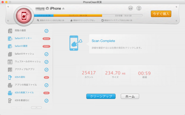 PhoneClean実演 5