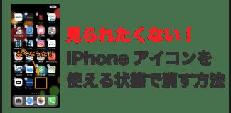 iphone-アイコン-隠す